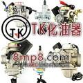 TK化油器 系列