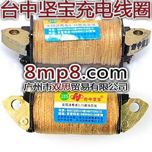台中坚宝 充电线圈 增光线圈 系列