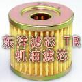 东洋滤芯 TR滤清件 机油滤芯 系列