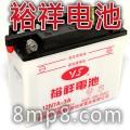 台湾裕祥电池 系列 (五羊本田原厂配套)