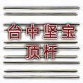 台中坚宝 顶杆 筷子